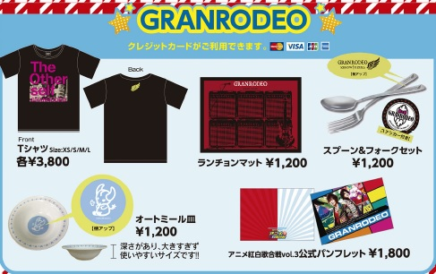 Anime Kohaku goods