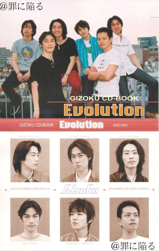 Gizoku Evolution