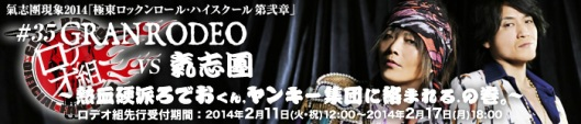 versus Kishidan