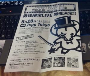 Otoko Show