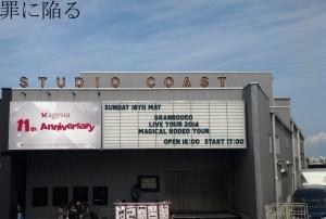 Studio Coast by Day