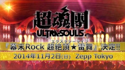 Bakumatsu Rock event