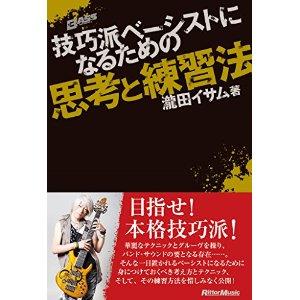 Takita's book