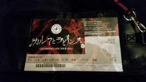 Osaka-jo Hall ticket