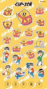Stickers -- 756 yen