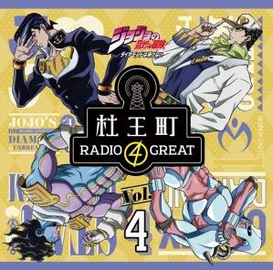vol_2_JOJO_CD_H1_4_bc_obi