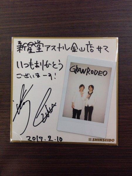 From the Shinseido Asunaru Kanayama store twitter feed