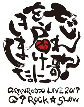 gr_g7_live_mainrogo_fix