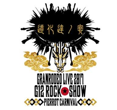 170710-gr_g12_logo