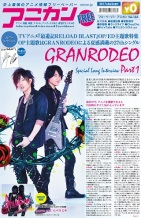 184_H1_GRANRODEO.indd