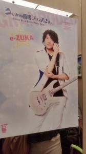 e-zuka_26820930810_o