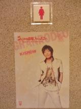 ladies-room-kiiyan_27024043941_o