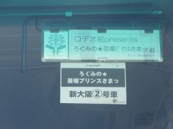 my-tour-bus_26486916124_o