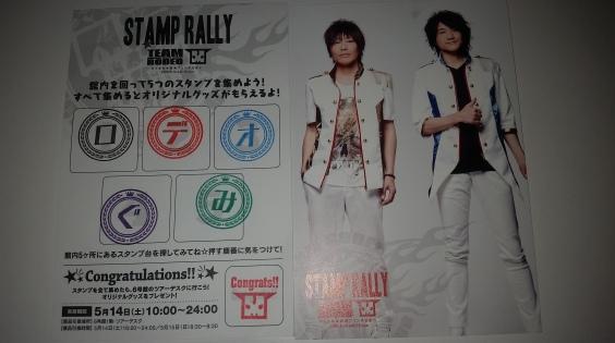 stamps--rally-prize_26491245264_o