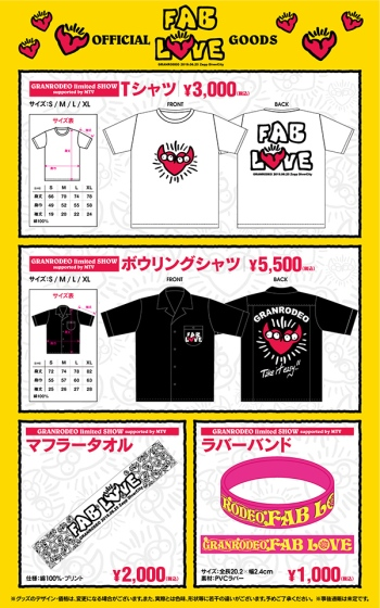 GRANRODEO limited SHOW supported by MTV goods lineup | 欲望∞