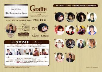 1224taniyamakisyou_GratteMr-TM_listPOP_re